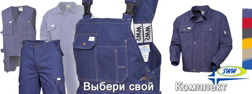 Скандинавская рабочая одежда KWINTET SWW sww-colekt-sl