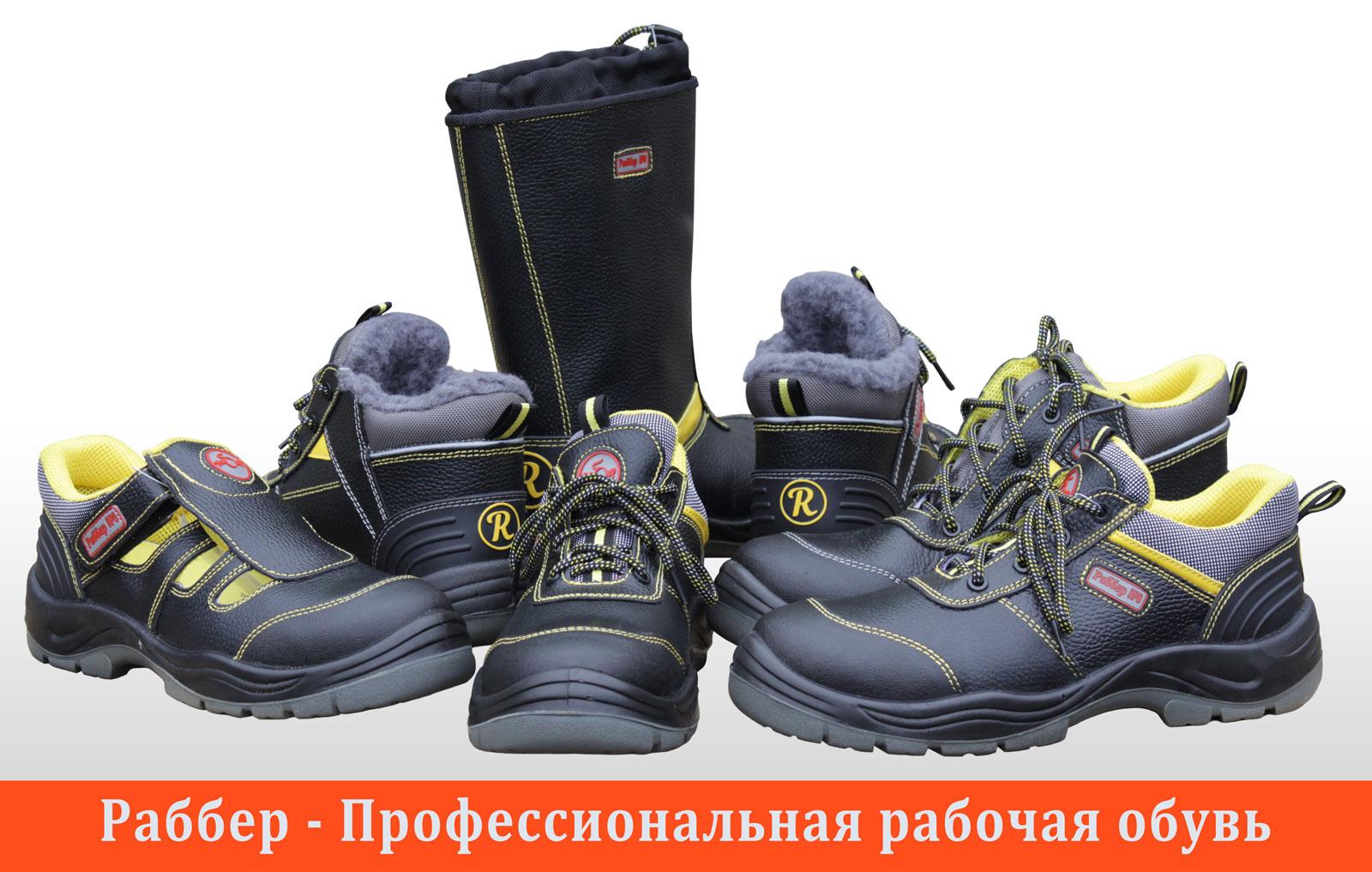 Коллаж из ассортимента рабочей обуви РАББЕР