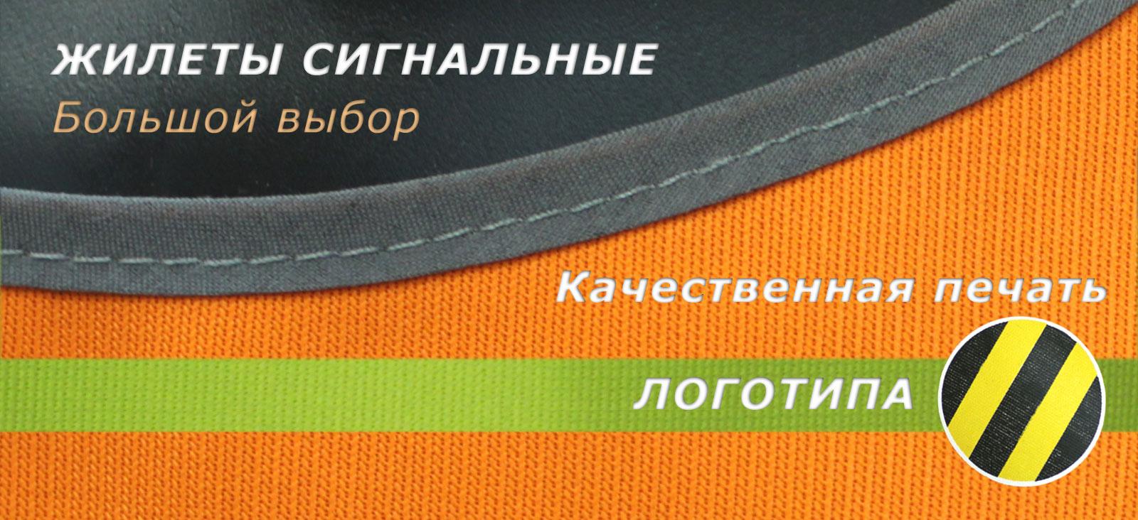 Примеры сигнальных жилетов с нанесенным логотипом