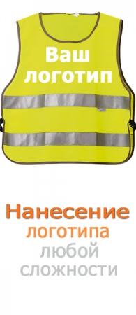 Сигнальные жилеты с логотипом Вашей компании. Уменьшенная фотография.
